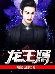龙王婿萧战姜雨柔