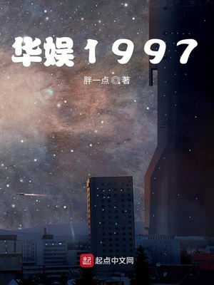 华娱1997