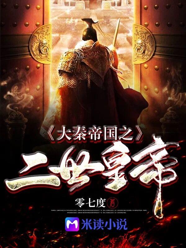 大秦帝国之二世皇帝