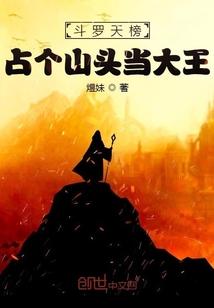 斗罗天榜:占个山头当大王