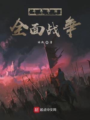 异界帝国全面战争